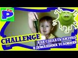 Челлендж Как сделать лизуна в домашних условиях How to make slimer Вызов принят