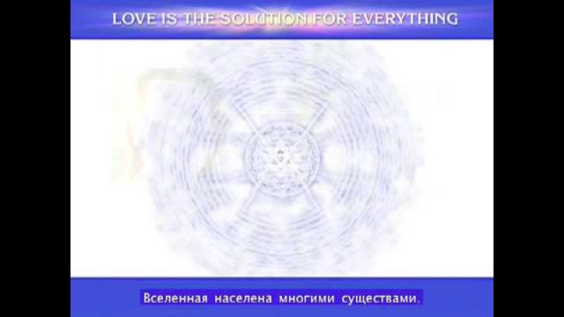Part 1 - Pleiadian Alaje - Russian Sub