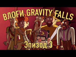 Nostalgia Critic/Doug Walker Gravity Falls Vlogs: Episode 3 - Headhunters (rus vo)