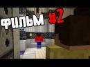 Фильм 2 Зомби апокалипсис в Minecraft