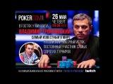PokerDom Stream стрим Михаила Сёмина и Владимира Трояновского