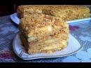 Торт Наполеон / Napoleon Cake / Домашний Торт / Простой Пошаговый Рецепт
