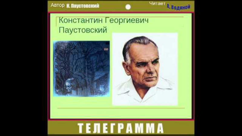 К. Паустовский. Телеграмма - чит. А. Водяной