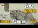 Уроки выживания - Зима. Проект Адаптер