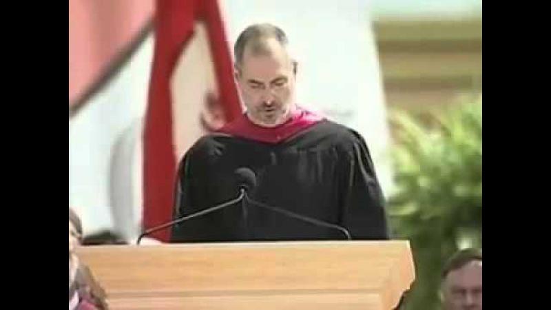 Русский текст выступления Стива Джобса перед выпускниками Стэнфордского университета 2005 2 часть