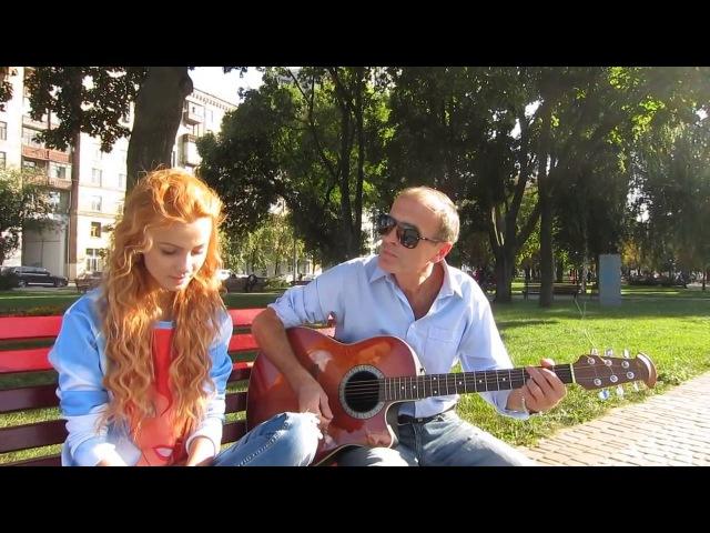 Красивая девушка классно поет под гитару с папой, Куколка