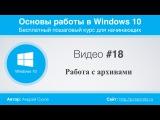 Видео 18. Работа с архивами в Windows