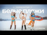 Белые пляжи Сибири / Fabulous White sands of Siberia