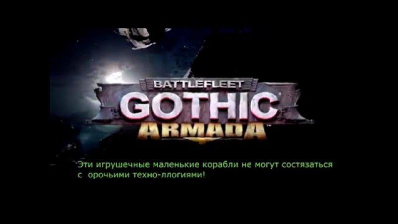 (Fordar) Battlefleet Gothic Armada - Orks Trailer (Рус.Перевод)
