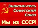 Знакомьтесь Советский Союз ☭ Документальный фильм 1976 года разоблачающий грязн ...