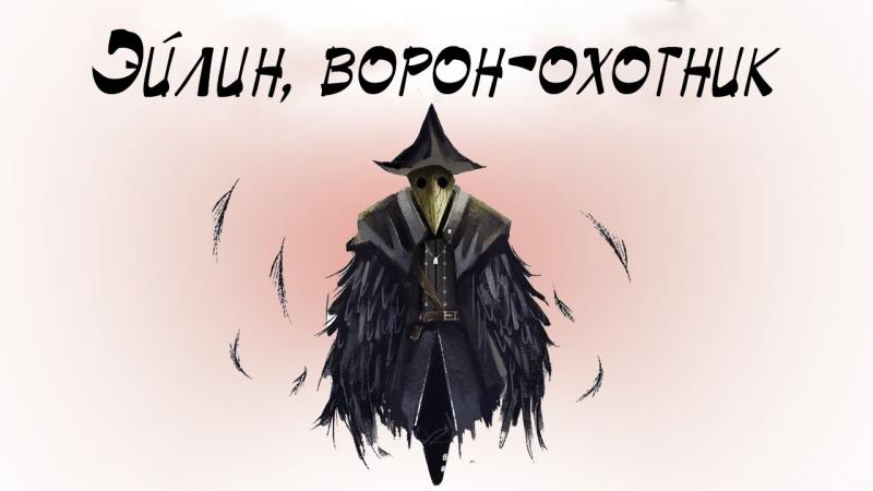 Bloodborne Lore Лор - Эйлин, ворон-охотник