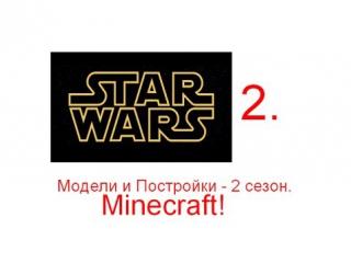 Модели и Постройки, s2e2 (Джеанозис).