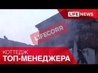 Крупный пожар в коттедже главы «Рособоронэкспорта»