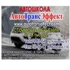 """Автошкола г. Омск УЦ """"АвтоТрансЭффект"""""""
