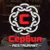 Ресторан Сербия l Казань l Банкетный зал