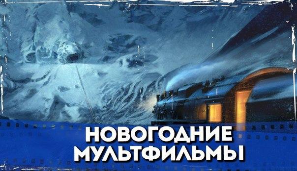 35 отличных новогодних мультфильмов!