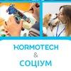 Kormotech & Соціум