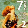 "7.03 - ""БабРок"" - фестиваль женского творчест"