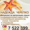 Туры от Надежды ✈ Минск #туруслуги #страхование