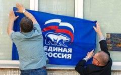 «Единая Россия» предложит присоединиться к «неошибающемуся большинству»