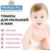 """Интернет-магазин товаров для детей """"Малыш Агу"""""""