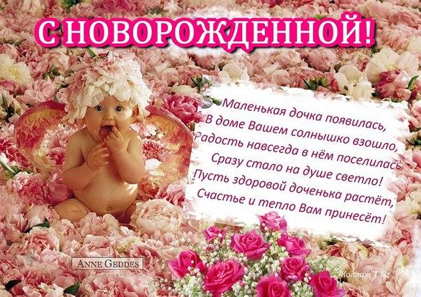 Поздравление родителей с новорожденной дочкой