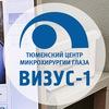 """""""Визус-1"""": жизнь без очков!"""