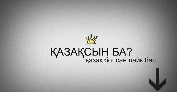 ҚАЗАҚ болсаң қабырғаңа ала кет)))
