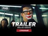 ENG | «Странный трейлер Бэтмен против Супермена: На заре Справедливости / BATMAN v SUPERMAN - Dawn of Justice WEIRD TRAILER»