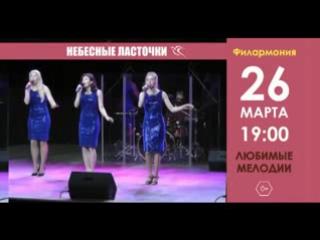 Небесные Ласточки с концертом в Ижевске (реклама)