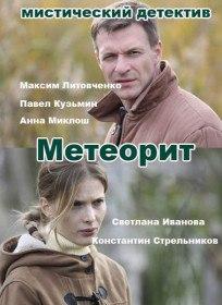 Метеорит (Сериал 2016)