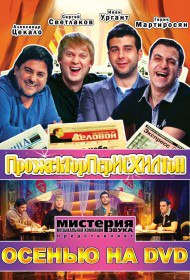 Прожекторперисхилтон (Телепередача 2008-2012)