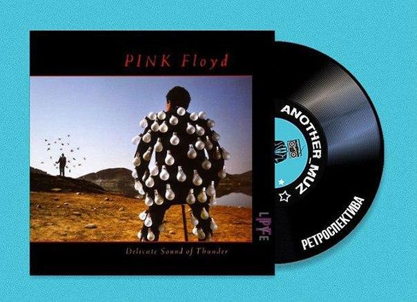 Настроение сегодняшнего утра =) Любимая пластинка моего детства! Я помню, как папа ставил мне эту пластинку, подключал наушники к проигрывателю старым пятиштырьковым разъёмом (5 DIN), и я замирал, прислушиваясь к нарастающему гудению этих космических звуков...) #pinkfloyd #delicatesoundofthunder #музыкамоегодетства
