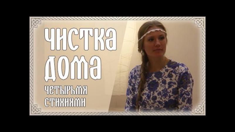 Катерина Веста - Чистка дома четырьмя стихиями