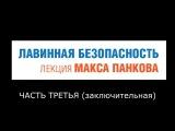 Лавинная безопасность (снаряжение) лекция Макс Панков #3