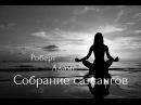 Роберт Адамс - Как развивать сострадание и смирение. Сатсанг Аудиокнигa Адвайта NikOsho