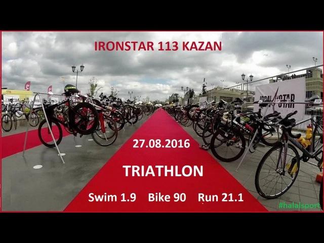 Казань. Триатлон Ironstar 113 (27.08.2016)