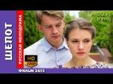 Шепот 2015 HD Фильм Русская мелодрама драма сериал смотреть онлайн russkie filmy