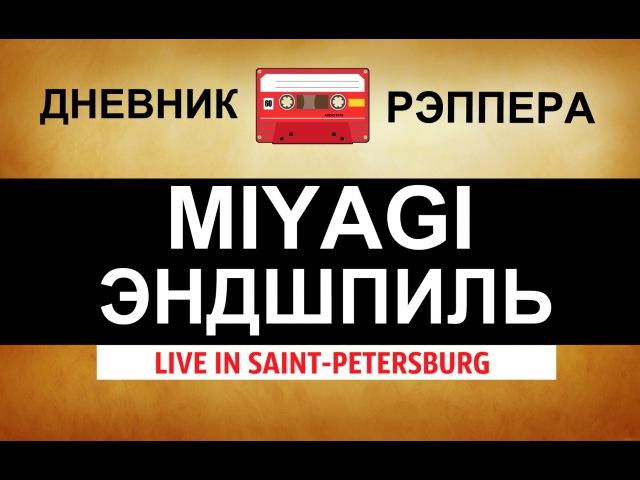ДНЕВНИК РЭППЕРА 14 - MIYAGI ЭНДШПИЛЬ