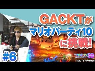 ついに決着、意外な結末が!? GACKT × マリオパーティ10 #6【ネスレプレゼン