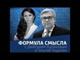 Дмитрий Куликов Формула смысла 17.06.2016 (полный выпуск, Вести фм)
