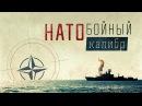 НАТО В ПОЛНОЙ ЕВРОПЕ ПО САМЫЕ США Русский Милитарист №5 военное обозрение