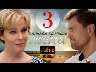 Слишком красивая жена 3 серия (2015) Мелодраматический фильм сериал смотреть онлайн