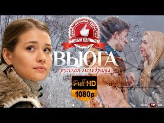 Вьюга (2015) смотреть онлайн в хорошем качестве HD1080 [фильм-мелодрама]