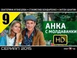 Анка с Молдаванки 9 серия HD (сериал 2015) смотреть онлайн в хорошем качестве HD720