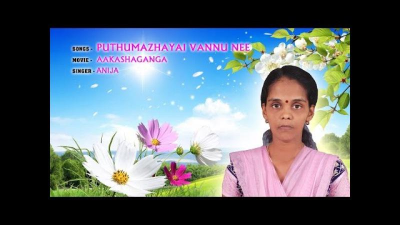 Puthumazhayayi vannu nee aakashaganga singer anija 2016