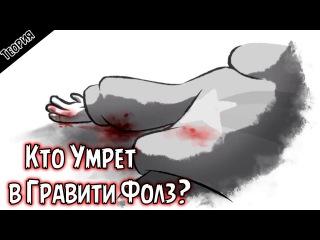 Кто умрет в 20 серии 2 сезона Гравити Фолз!? ДИППЕР МЕРТВ!? Gravity Falls [Теория] [Ft. Nao Kabaeli]