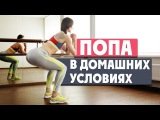 ТРЕНИРОВКА ДЛЯ ЯГОДИЦ В ДОМАШНИХ УСЛОВИЯХ | Butt Workout