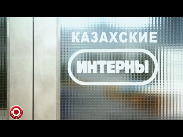 Группа USB Казахские интерны