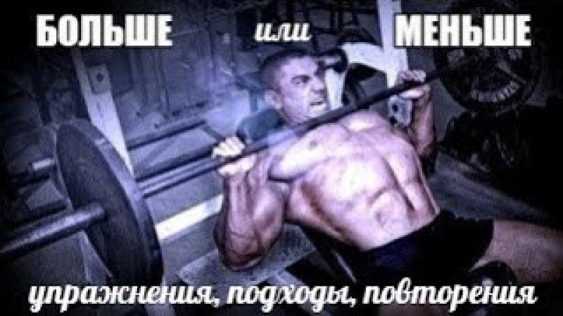 Упражнения и Подходы - БОЛЬШЕ МЕНЬШЕ от HeavyMetalGYM